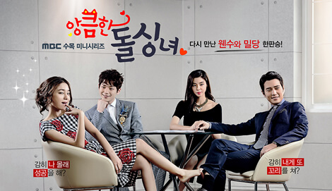 Cunning Single Lady 3. Bölüm