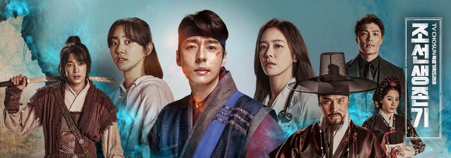 Joseon Survival » Güney Kore Sineması