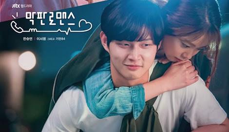 Mini Dizi Güney Kore Sineması