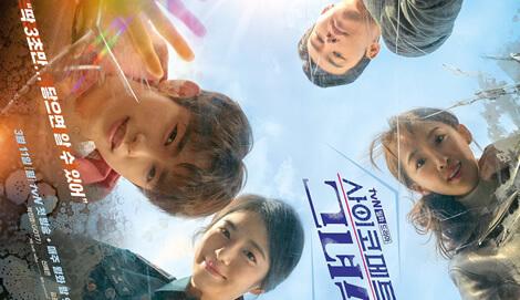 Fantastik Güney Kore Sineması